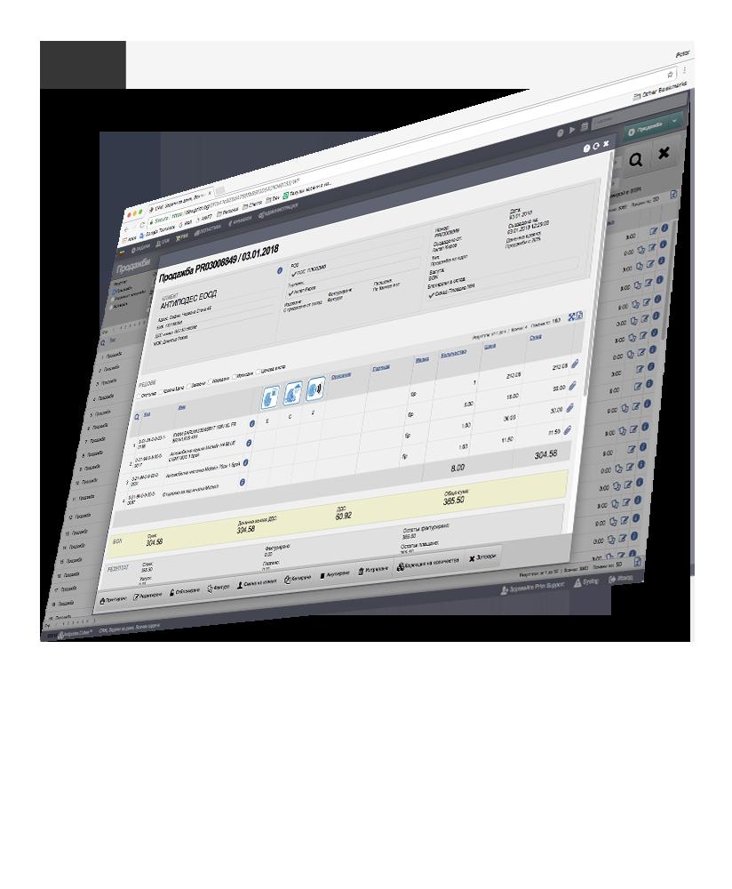 Екран Продажби, досие на продажба